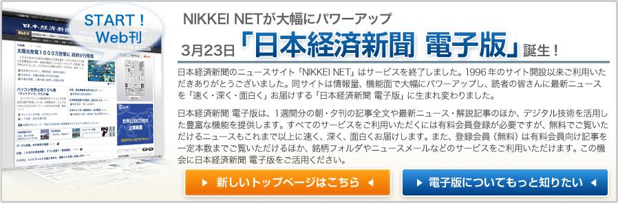 3月23日「日本経済新聞 電子版」誕生!